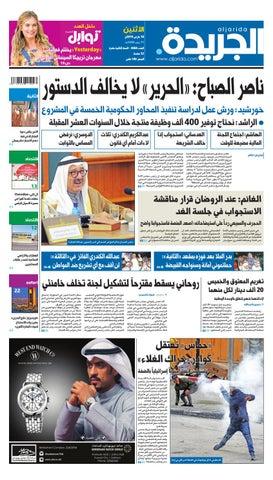 6622ae743 عدد الجريدة الأثنين 18 مارس 2019 by Aljarida Newspaper - issuu