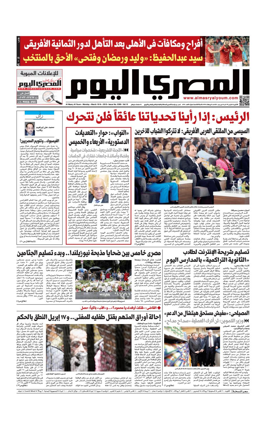 2a2e79804 عدد الاثنين by Al Masry Media Corp - issuu