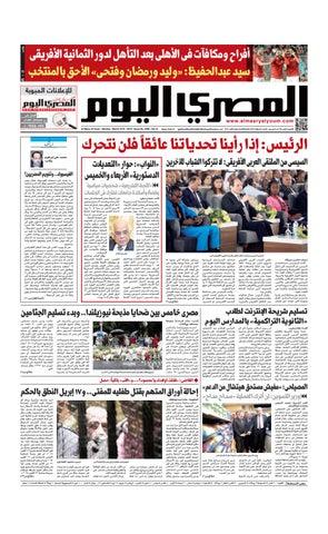 05e0245fd عدد الاثنين by Al Masry Media Corp - issuu