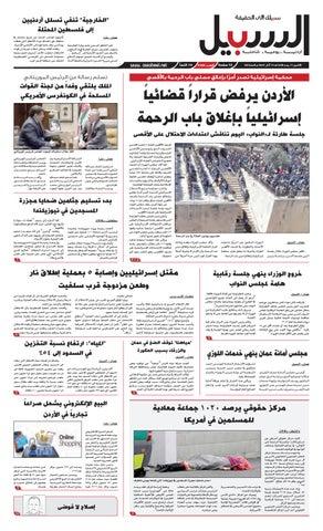 5bd83833c عدد الاثنين 14-01-2019 by Al Masry Media Corp - issuu
