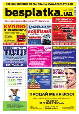 81eceaff8 Besplatka #11 Харьков by besplatka ukraine - issuu