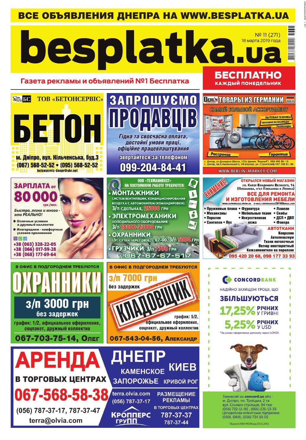 cef28e30037cd Besplatka #11 Днепр by besplatka ukraine - issuu