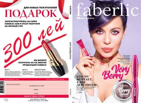 cf6e127c60f Faberlic  5 18.03-07.04.2019 by Black Satynn - issuu