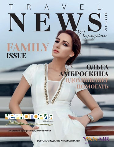 1c00080c9f03 TRAVEL NEWS magazine - № 3-4, 2019 - FAMILY ISSUE by TRAVEL NEWS - issuu