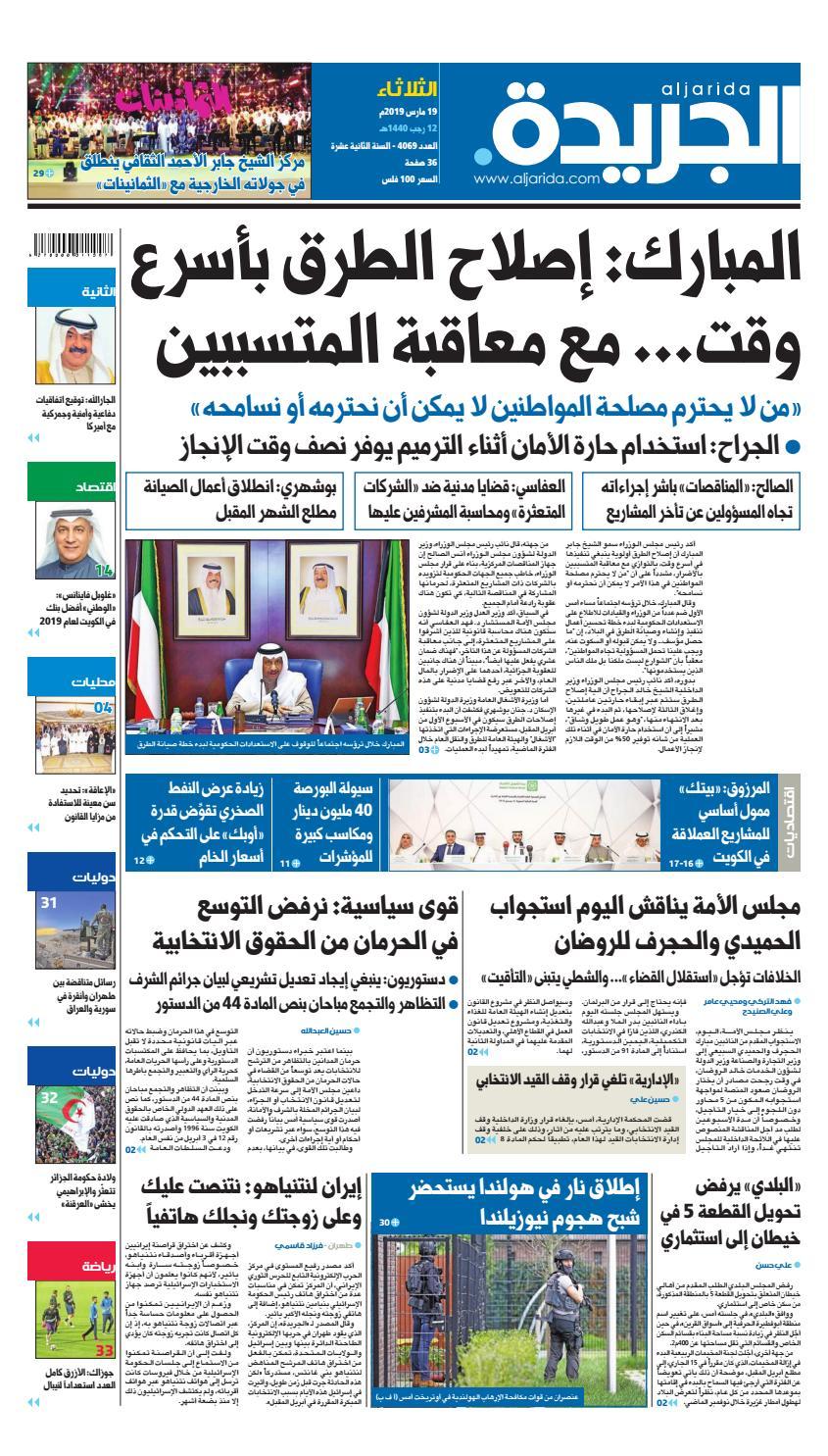 b5a28f6eb عدد الجريدة الثلاثاء 19 مارس 2019 by Aljarida Newspaper - issuu