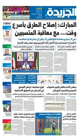 98bea52855e26 عدد الجريدة الثلاثاء 19 مارس 2019 by Aljarida Newspaper - issuu