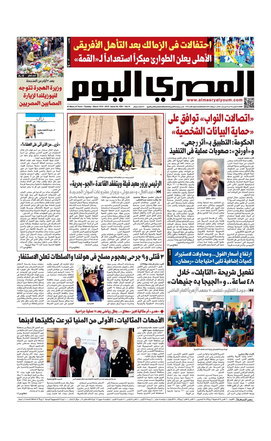 01141b5eed96d عدد الثلاثاء 19-03-2019 by Al Masry Media Corp - issuu
