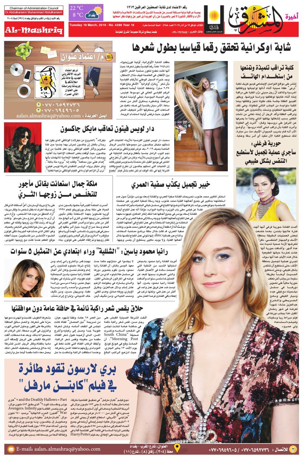 2d4550d04 4288 AlmashriqNews by Al Mashriq Newspaper - issuu
