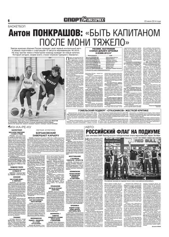 e30576c5 Anton Ponkrashov in Sport-Express newspaper (23_07_2014)