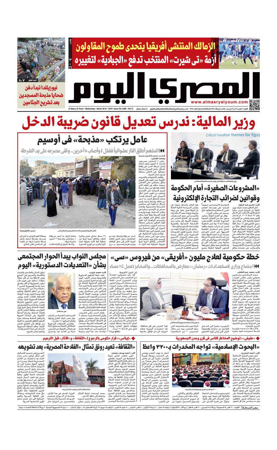 1831b2ccc عدد الاربعاء 20-03-2019 by Al Masry Media Corp - issuu