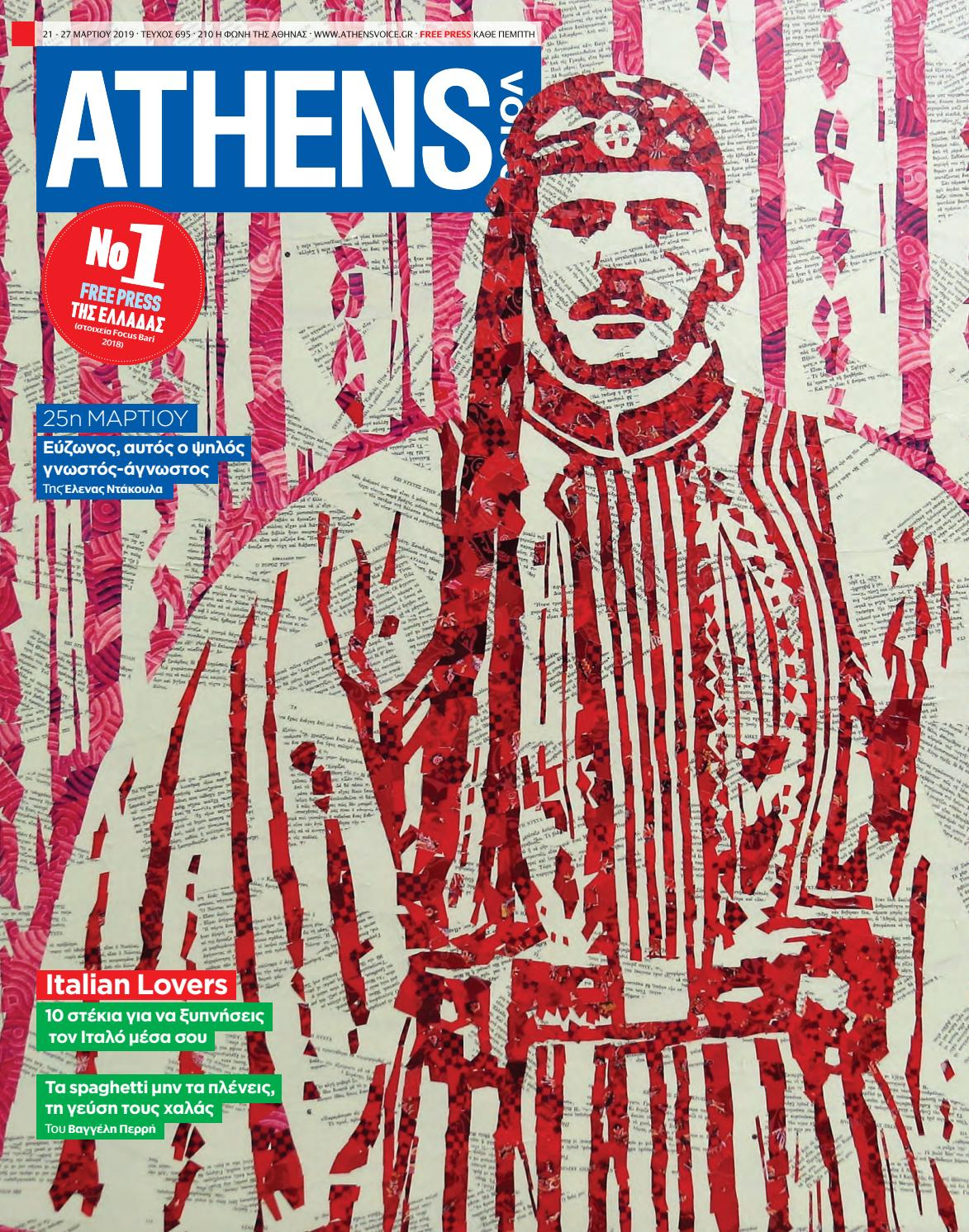 0ba782f8183 Athens Voice 695 by Athens Voice - issuu