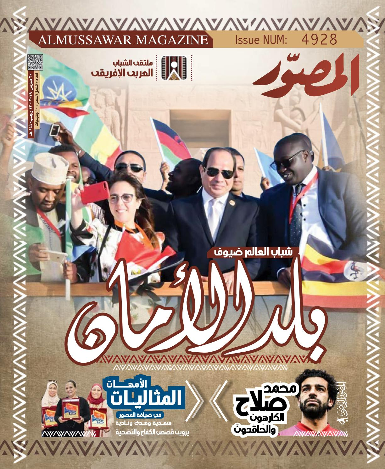 a32c71e11 مجلة المصور by اليوم السابع - issuu