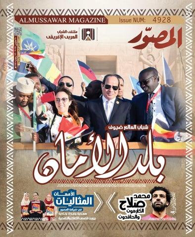 6b2cee56cd271 مجلة المصور by اليوم السابع - issuu