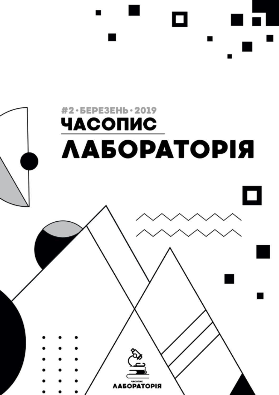 9a39be470b0d74 Часопис «Лабораторія» № 2, березень, 2019 by Kyrylo Polishchuk - issuu