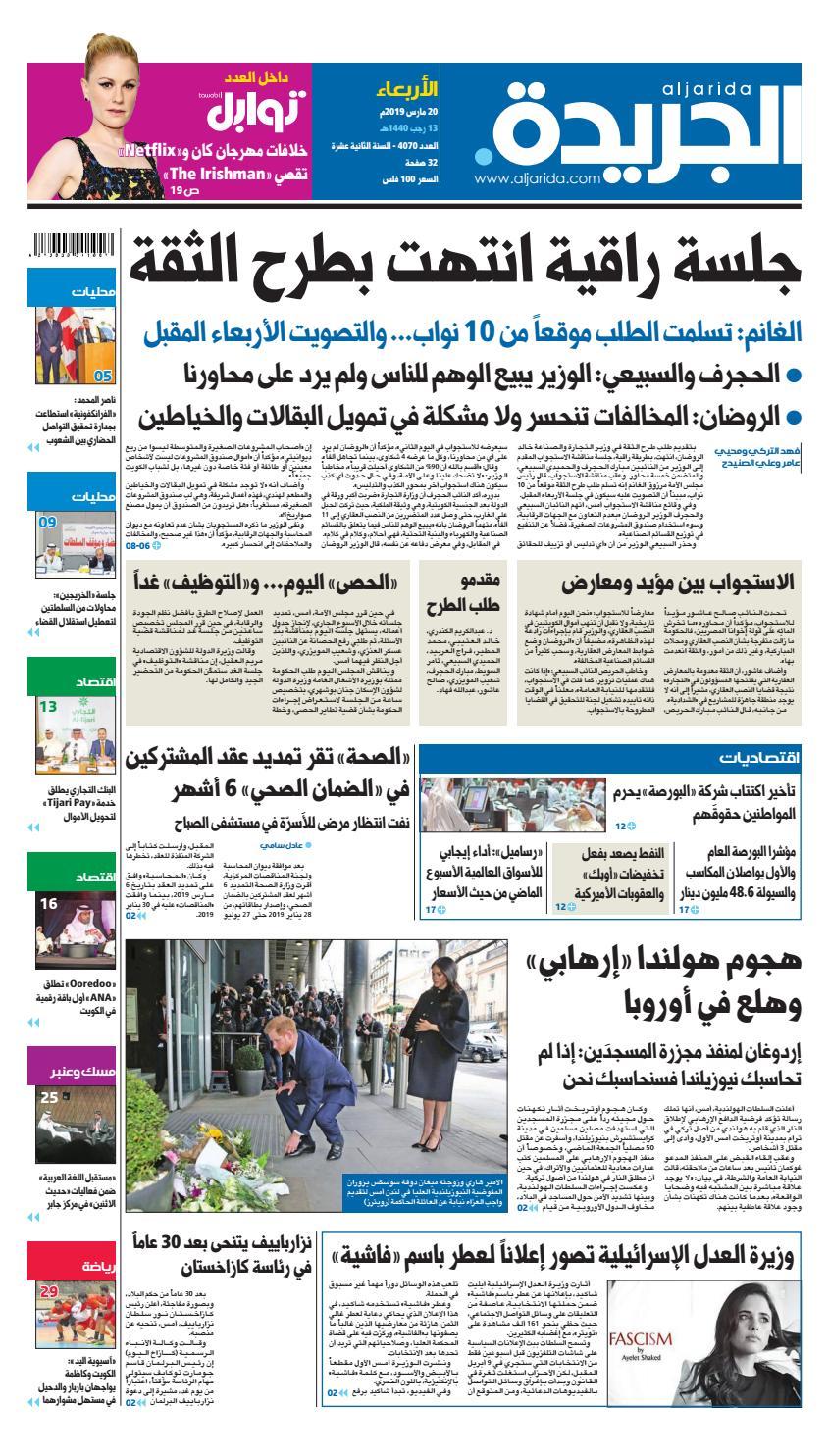 ec866b465 عدد الجريدة الاربعاء 20 مارس 2019 by Aljarida Newspaper - issuu