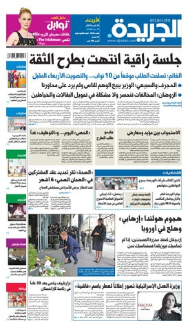 a22cce0d72ecf عدد الجريدة الاربعاء 13 مارس 2019 by Aljarida Newspaper - issuu