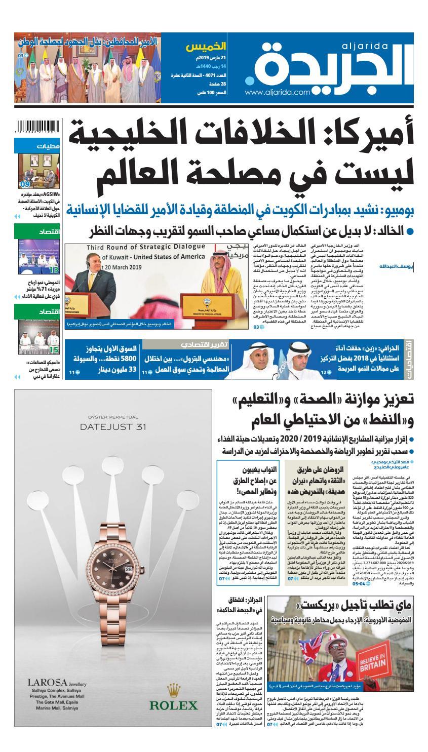 6b258cfd4ca58 عدد الجريدة الخميس 21 مارس 2019 by Aljarida Newspaper - issuu
