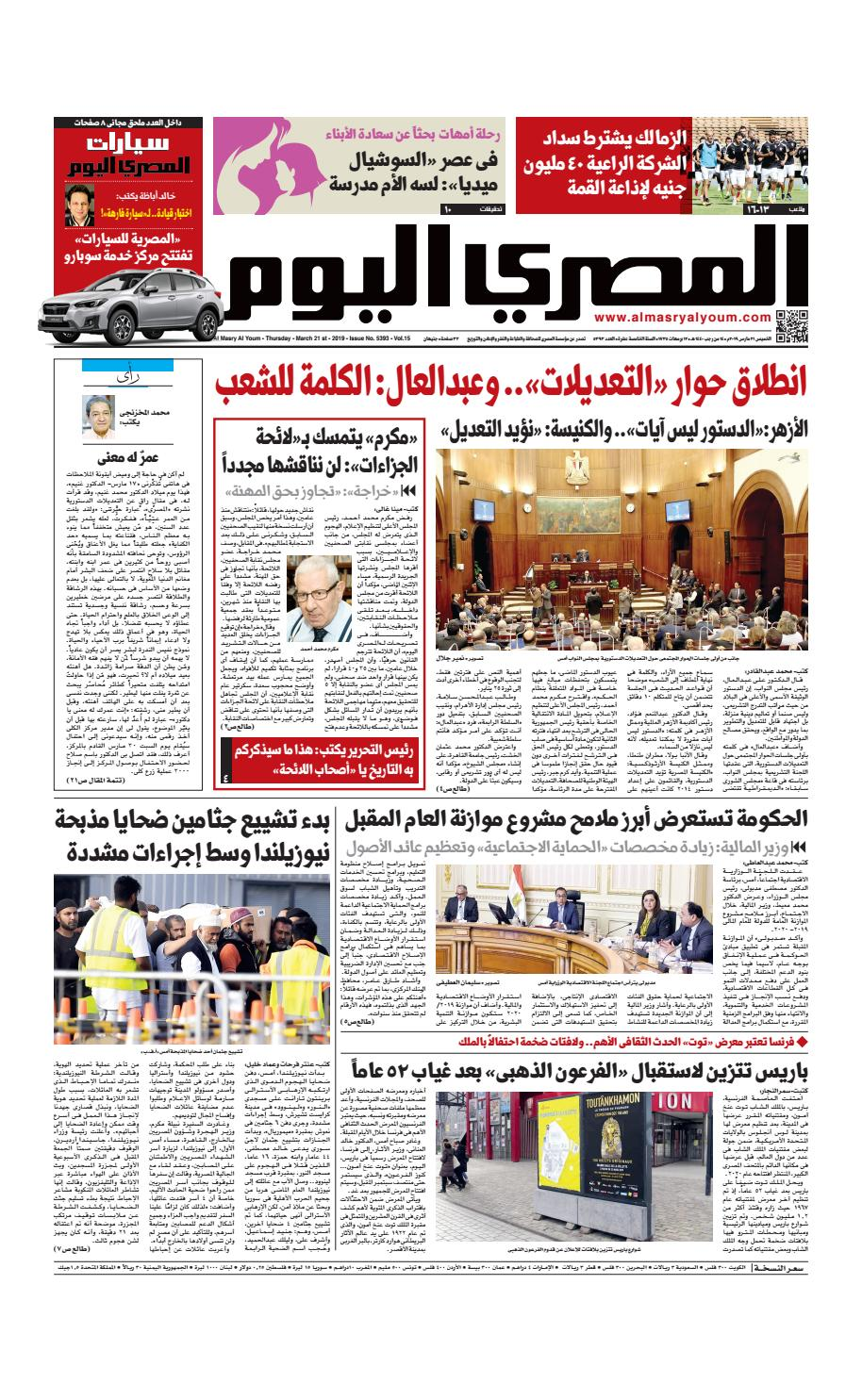 bbbc4cf50d093 عدد الخميس 21 3 2019 by Al Masry Media Corp - issuu