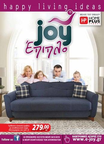 090bc50d6a8 Joy Έπιπλο – Γιαννακάκης. Κατάλογος προσφορών σε έπιπλα για το σπίτι