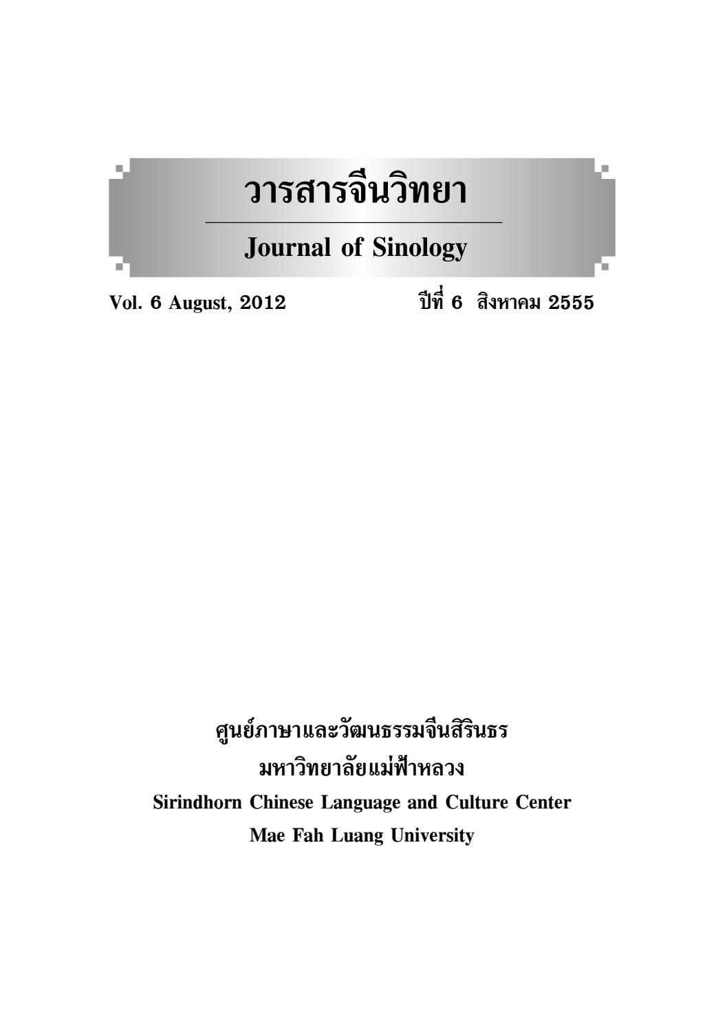 วารสารจีนวิทยา ปีที่ 6 สิงหาคม 2555 by Mae Fah Luang