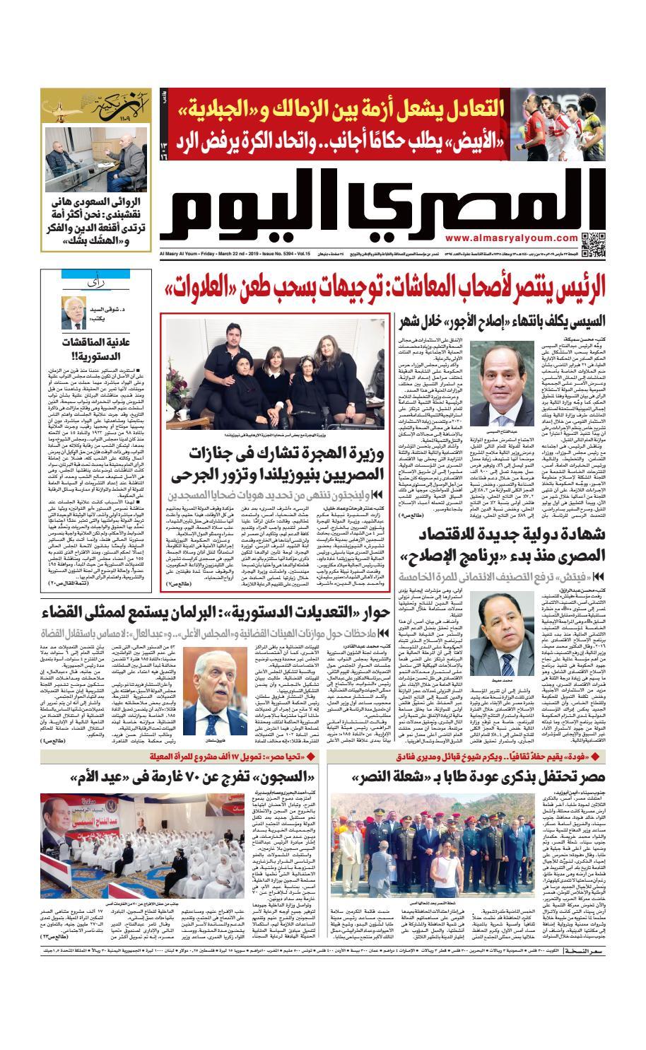 3f25116de عدد الجمعة 22/3/2019 by Al Masry Media Corp - issuu