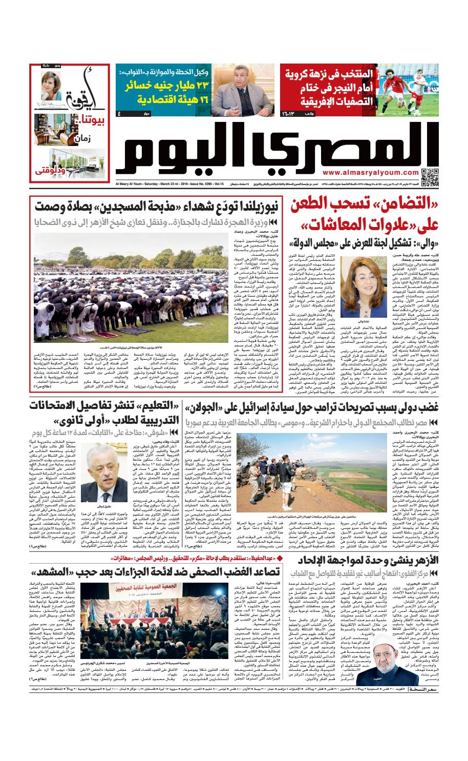 bc853b396 عدد السبت 23-03-2019 by Al Masry Media Corp - issuu