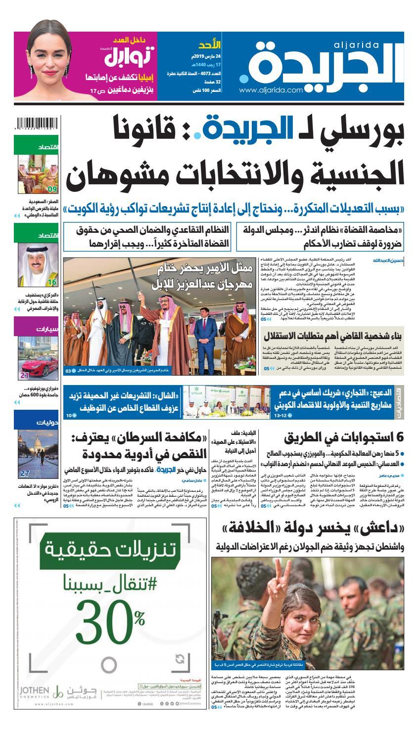 4ff69d123cb98 عدد الجريدة الأحد 24 مارس 2019 by Aljarida Newspaper - issuu
