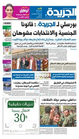 51d251f193314 عدد الجريدة الأحد 24 مارس 2019 by Aljarida Newspaper - issuu