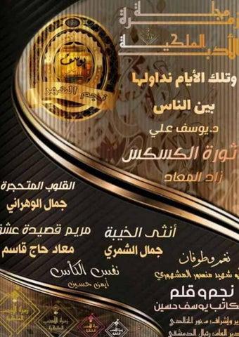 24ed990c0 مجلة زمرة الأدب الملكية الالكترونية by نور عباس - issuu