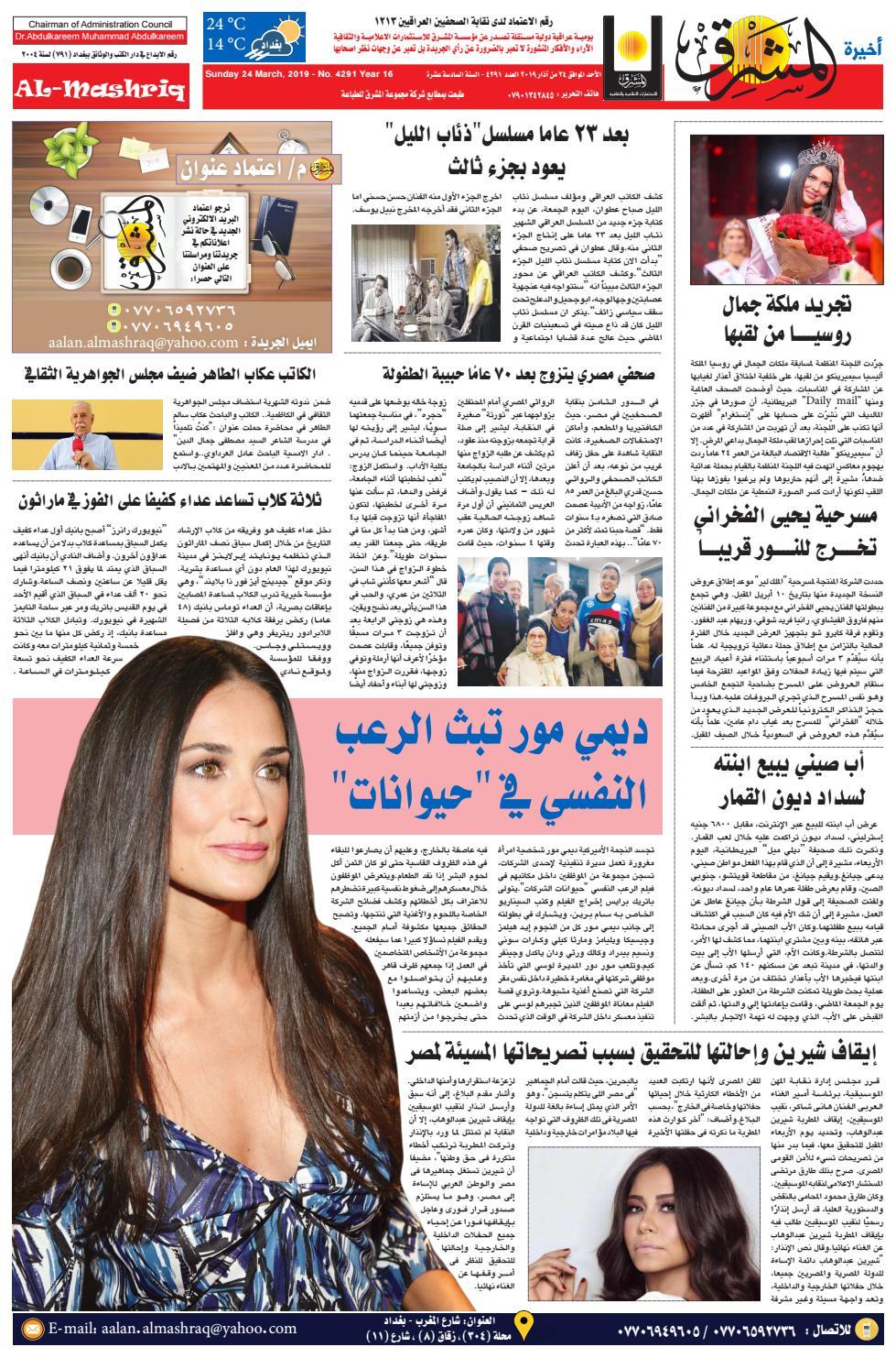 2e727cd37d16f 4291 AlmashriqNews by Al Mashriq Newspaper - issuu