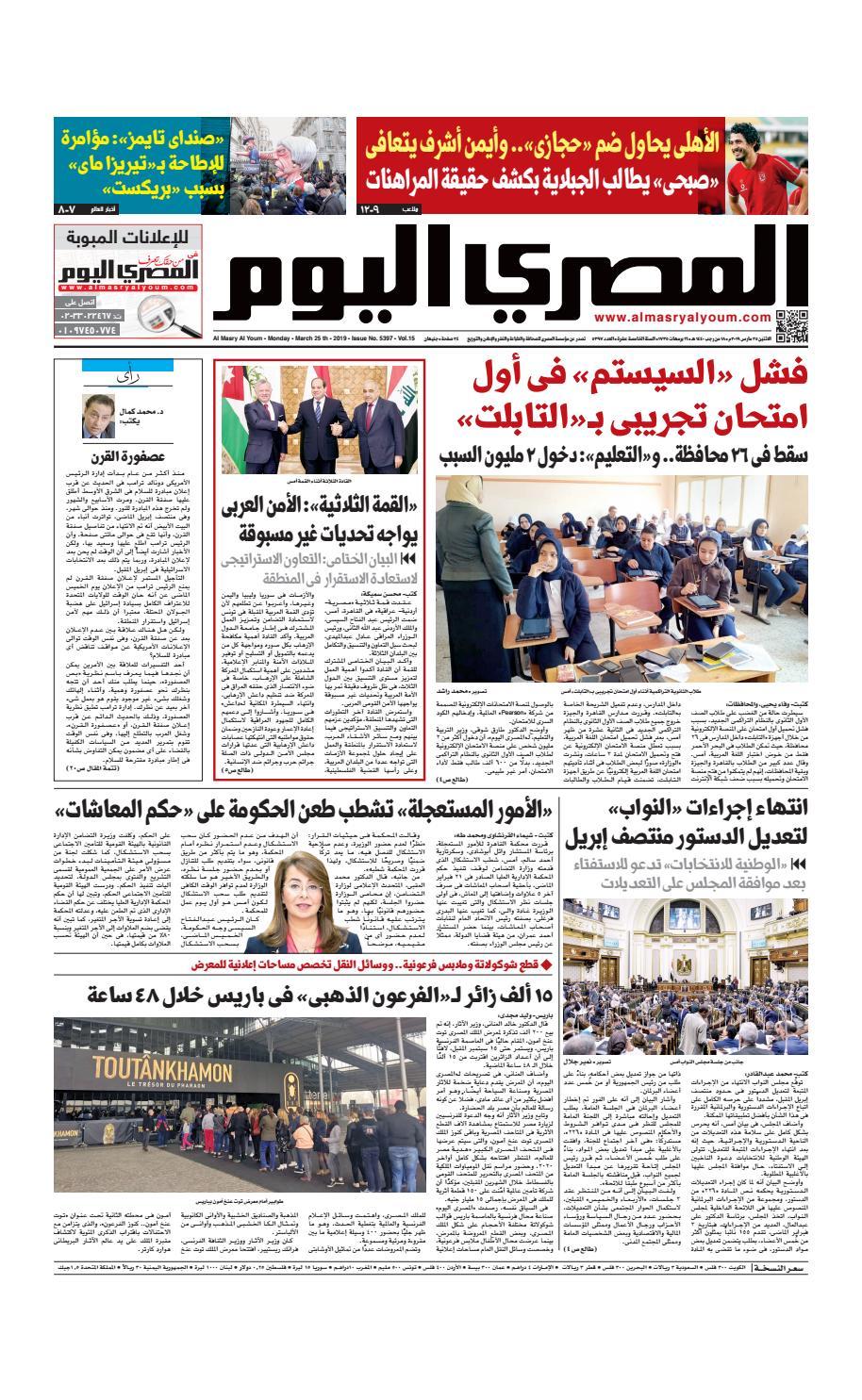 75e619fcd8add عدد الاثنين 25-03-2019 by Al Masry Media Corp - issuu
