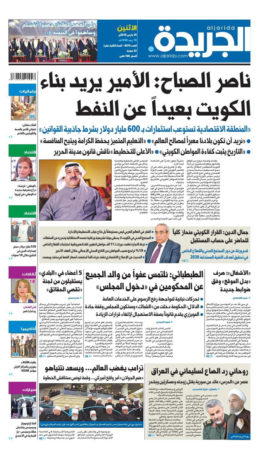 4fa707352 عدد الجريدة الأثنين 25 مارس 2019 by Aljarida Newspaper - issuu