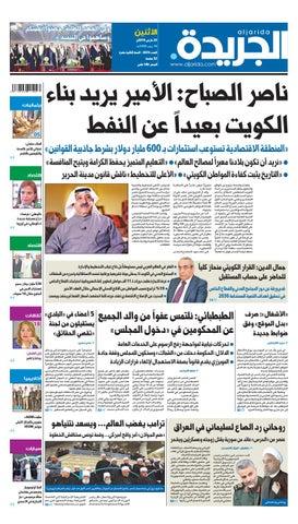 461e822c9 عدد الجريدة الأثنين 25 مارس 2019 by Aljarida Newspaper - issuu