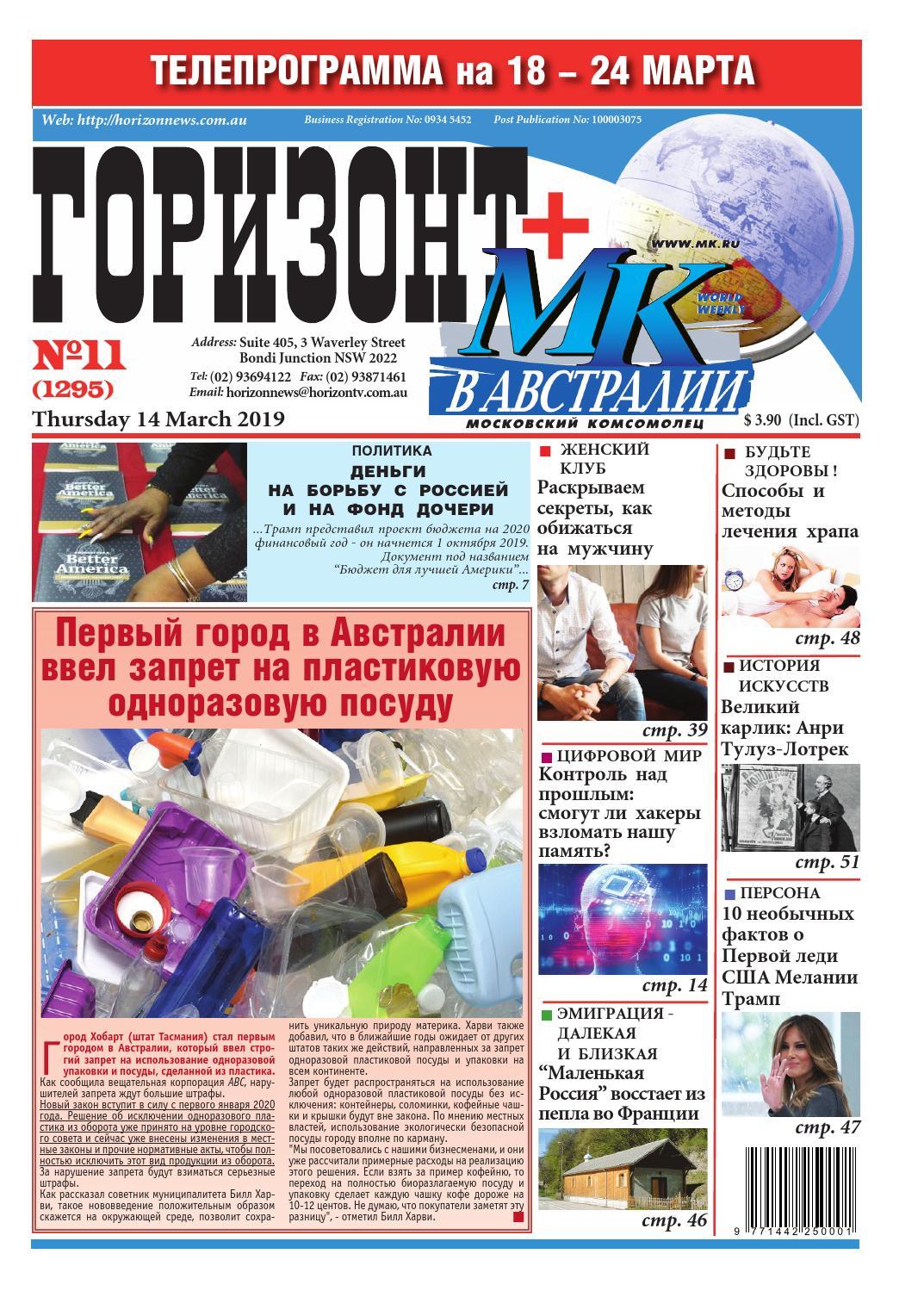 de6a0c2b8c0 Горизонт № 11 by Horizon Media Group - issuu