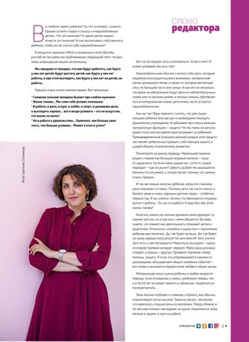 Page 3 of Слово редактора
