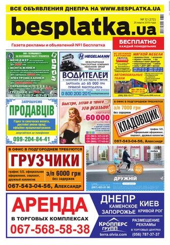 d404d8631557 Besplatka #41 Днепропетровск by besplatka ukraine - issuu