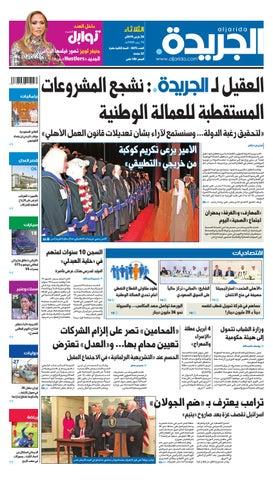 c2922ebea عدد الجريدة الثلاثاء 26 مارس 2019 by Aljarida Newspaper - issuu