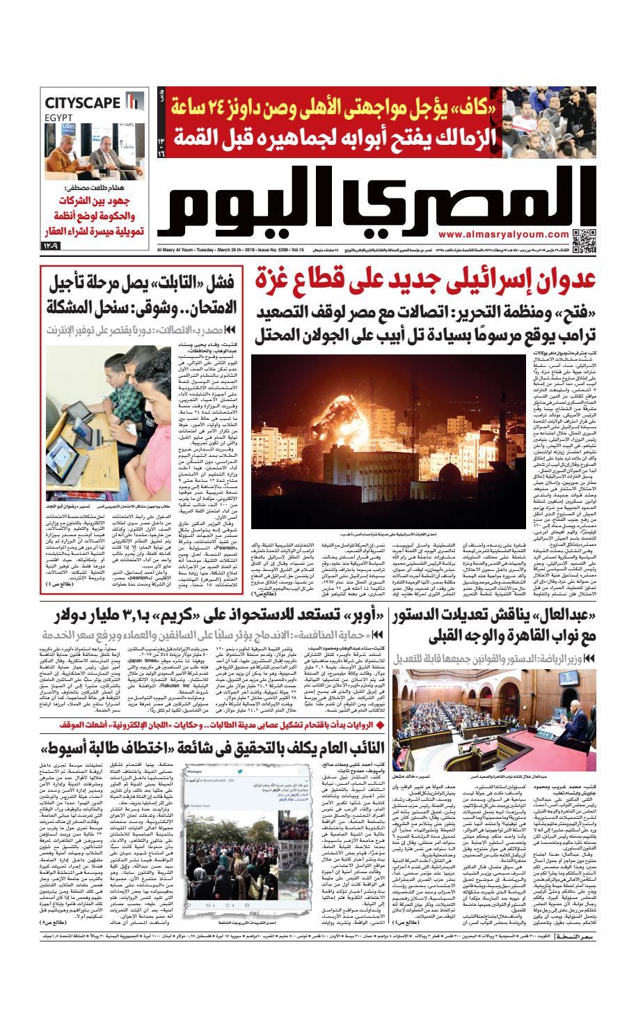 db4a9696d عدد الثلاثاء 26-03-2019 by Al Masry Media Corp - issuu