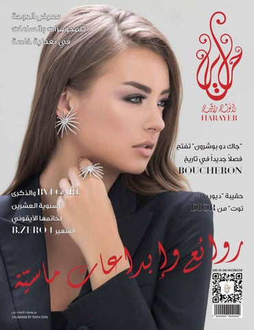 52ac57f80c63d Harayer March 2019 by Harayer Magazine - issuu