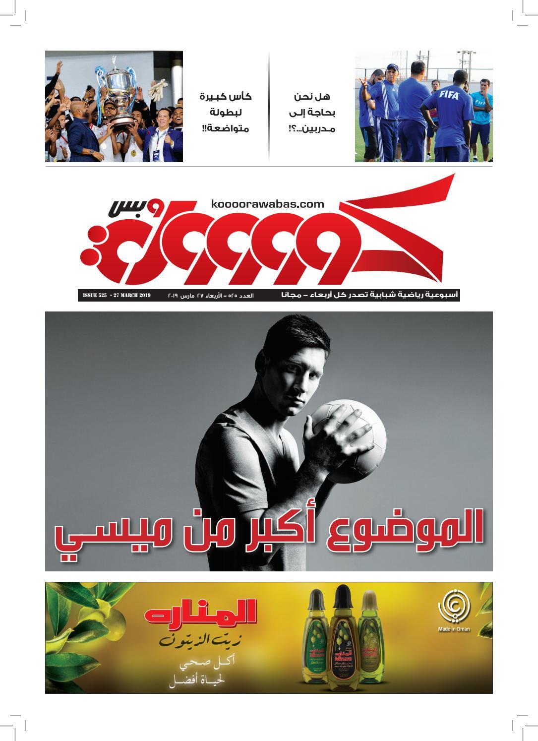 d72869460 Koooora Wa Bas Issue #525 27 March 2019 by Koooora Wa Bas - issuu