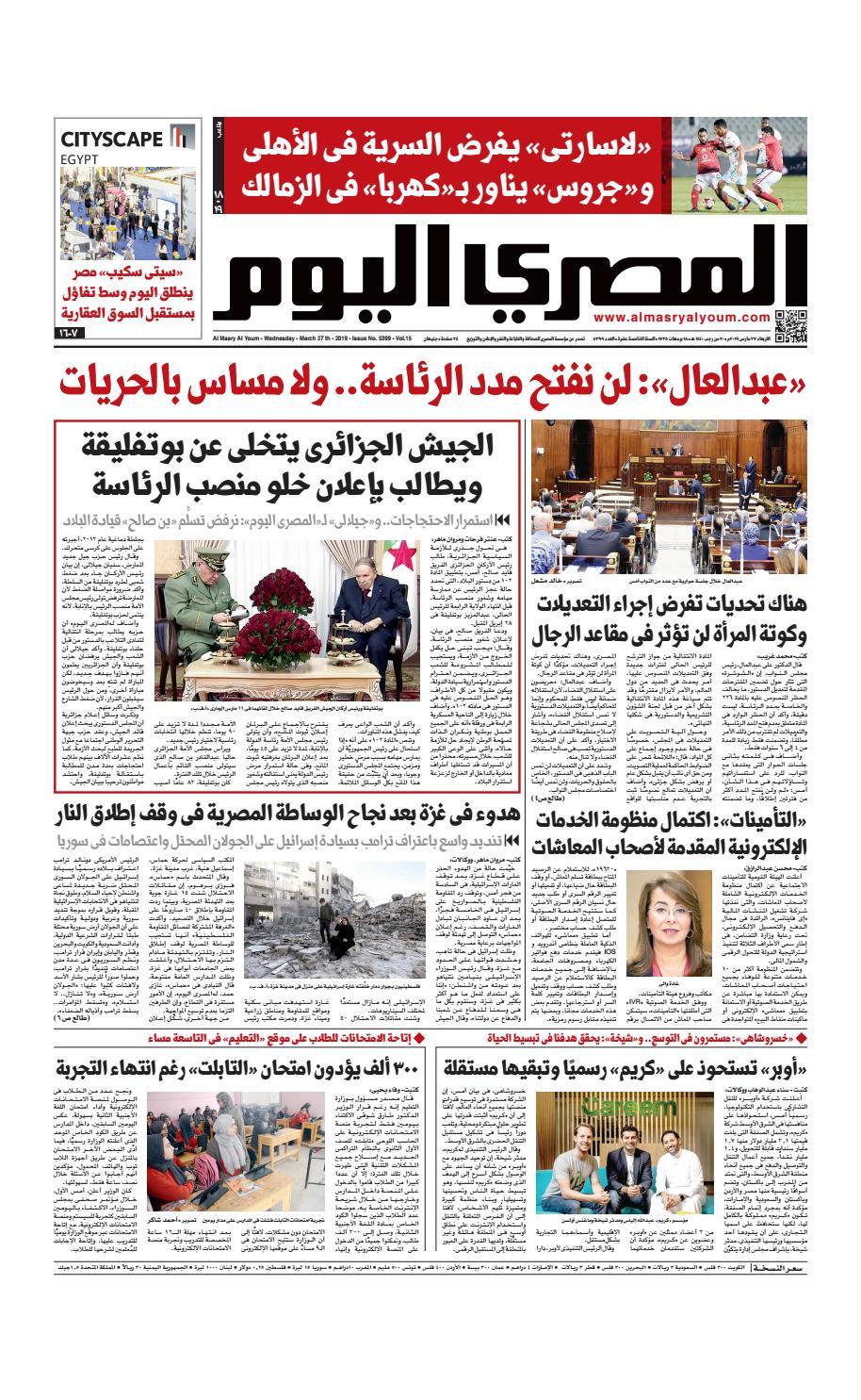 63c896ba9 عدد الاربعاء 27-03-2019 by Al Masry Media Corp - issuu