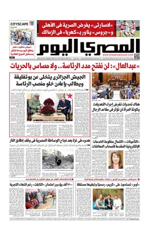 2eef29ae4 عدد الاربعاء 27-03-2019 by Al Masry Media Corp - issuu