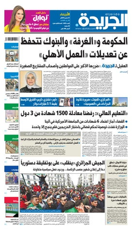 8e5f023d35578 عدد الجريدة 27 مارس 2015 by Aljarida Newspaper - issuu