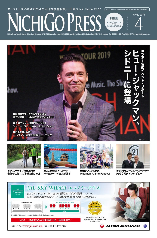 6ed8edd82bebb NichigoPress (NAT) Apr.2019 by NichigoPress - issuu