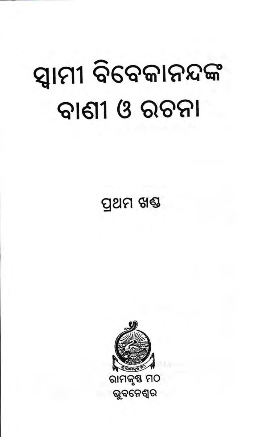 Swami Vivekananda Vani O Rachana Odia Vol 1 by