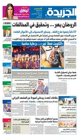 4022abe63 عدد الجريدة الاربعاء 17 أبريل 2019 by Aljarida Newspaper - issuu