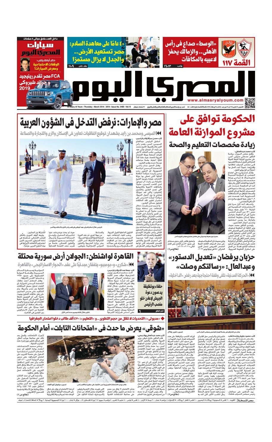 daa19e258b2f5 عدد الخميس 28 3 2019 by Al Masry Media Corp - issuu