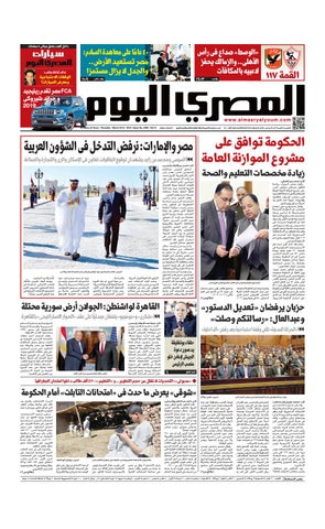 2934dd2afc587 عدد الخميس 28 3 2019 by Al Masry Media Corp - issuu