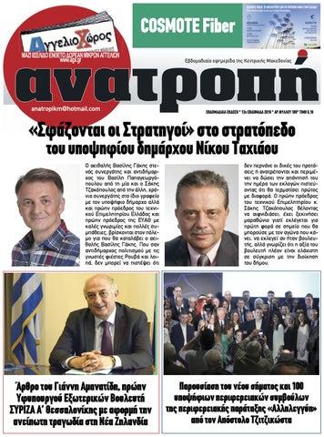 Ιστοσελίδες γνωριμιών Μακεδονίας