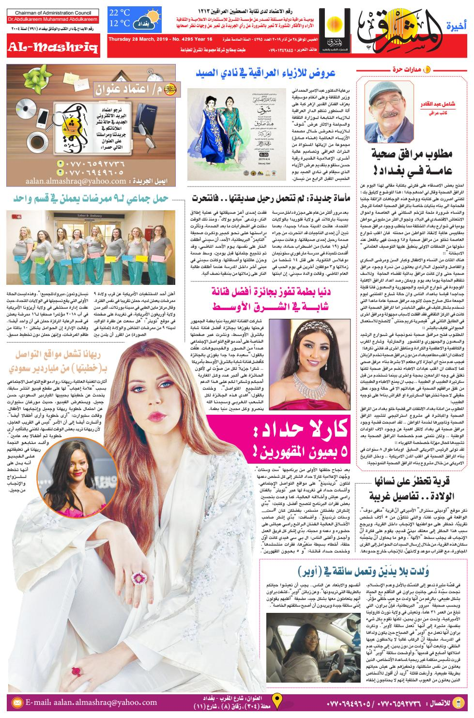 aa7cb04664618 4295 AlmashriqNews by Al Mashriq Newspaper - issuu